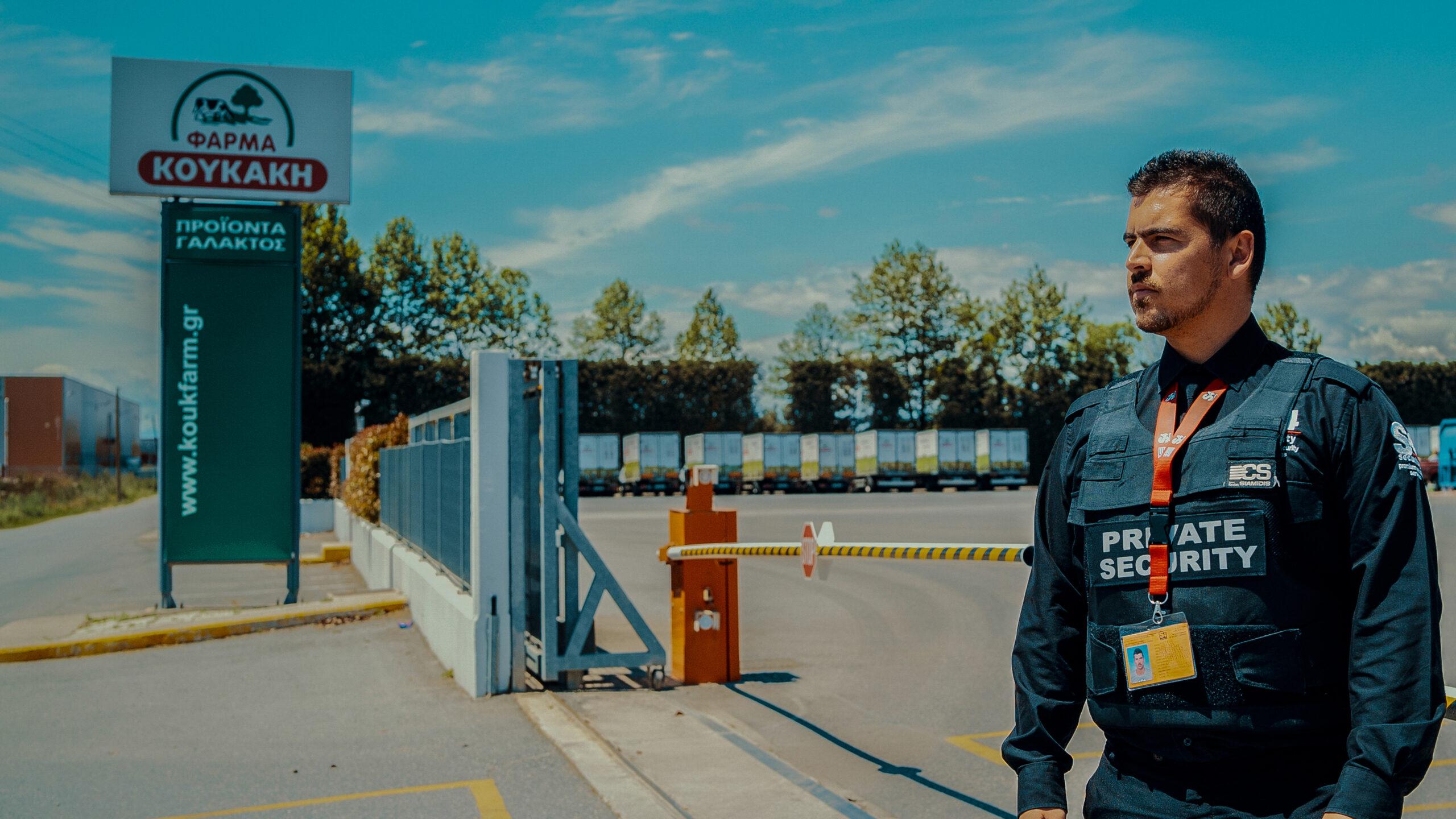 Υπηρεσίες Ασφαλείας & Φύλαξης